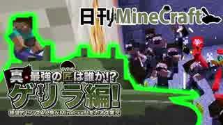 【日刊Minecraft】真・最強の匠は誰か!?ゲリラ編!絶望的センス4人衆がMinecraftをカオス実況!#2