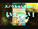 【ファンタジーライフオンライン】歌って踊れる戦うアイドル「スノウ」登場!可愛いですw【FLO】#3