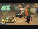 【Portal Knights】せっかちとのんきがポータルをつなげてみた 3【2人実況】