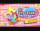 【スターアライズ】VS.ゼロ・ツー戦【30分耐久】