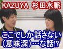 ここでしか話さない(意味深)…な話!? ゲスト:杉田水脈 衆議院議員(3/3)|KAZUYA CHANNEL GX 2