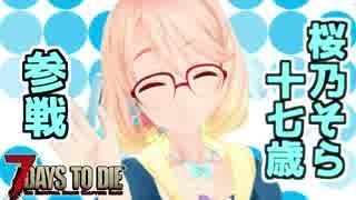 【7 Days To Die】撲殺天使ゆかりの生存戦略a16.4STV Re:23【結月ゆかり2+α】