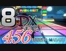 初日から始める!日刊マリオカート8DX実況プレイ456日目