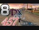 初日から始める!日刊マリオカート8DX実況プレイ457日目