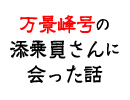 【3/28放送】万景峰号の添乗員さんに会った話