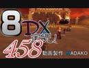初日から始める!日刊マリオカート8DX実況プレイ458日目