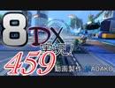 初日から始める!日刊マリオカート8DX実況プレイ459日目