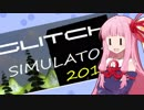 琴葉茜の闇ゲー#14 「ユーザーが同じものを15分で作れるゲーム」