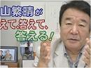 【青山繁晴】安倍三選が唯一のチャンス!日本のインテリジェンス機関再生[桜H30/7/27]