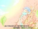 【蒼姫ラピス】Cradle【オリジナル】