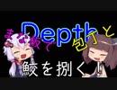【Depth】包丁とまな板で鮫を捌く!part8【VOICEROID+実況】