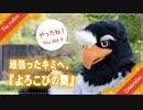 第58位:頑張ったキミへ。よろこびの舞【自作 着ぐるみ 鳥 大鷲 Fursuit】Celebration thumbnail
