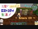 【Minecraft】工魔でほのぼのロストシティ生活! Part11【ゆっくり実況】~Botania (3)~