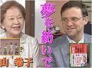 【夢を紡いで #27】ジェイソン・モーガン~類い希なる日本人の寛容さと潔さ[桜H30/7/27]