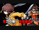 【BBTAG】リンネ(夜刀の姫)+CV:あやねる=夜戦! 第1夜