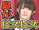 【ダイジェスト】お祓え!西神社#42 出演:西明日香 吉田有里