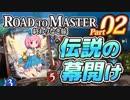 【シャドバ】ROAD TO MASTER Part2「伝説の幕開け」【プレイ動画】