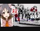 【フルボイス・ADV式】殺し合いハウス:シャッフル 第18話