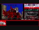 ZOIDS 帝国VS共和国 メカ生体の遺伝子 帝国編RTA 4時間52分53秒 4/9