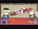 任天ちゃんとセガ子と学ぶ!日本のゲーム史#7「ファミリーコンピュータ」