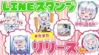 【LINEスタンプ発売】第2弾リリース!みなさま大変お待たせしました!!