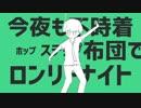 【UST配布】【ちゃろえもん】金星のダンス【UTAUカバー】【卯灰くん】