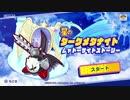 【プレイ動画】星のカービィ スターアライズPart28