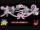 【あなたの町の良動画】第10回東方ニコ童祭【花果子念報号外】