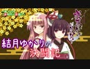 【桜降る代に決闘を】 結月ゆかりの決闘記 1-1 【VOICEROID実況】
