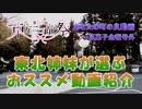 【あなたの町の良動画】東北姉妹が選ぶおススメ動画紹介【第10回東方ニコ童祭】