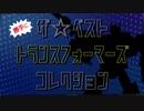 【TF玩具レビュー】 パワーオブザプライム オプティマスプライム