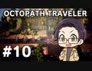 【実況プレイ】 OCTOPATH TRAVELER 【いちご大福】part10
