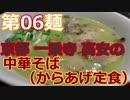 【麺へんろ】第6麺 京都一乗寺 高安の中華そば(からあげ定食)【古都&湖国編 2日目】