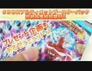SDBHアルティメットブースターパック超戦士集結超開封!!