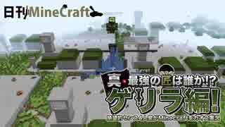 【日刊Minecraft】真・最強の匠は誰か!?ゲリラ編!絶望的センス4人衆がMinecraftをカオス実況!#4