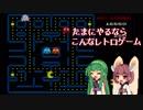 【パックマン】ゲームセンタートウホックス たまにやるならこんなレトロゲーム1(コメント返し)【東北姉妹】