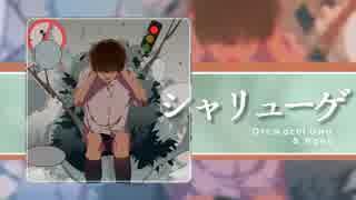 MV - シャリューゲ / *Luna feat.ウナ & Rana