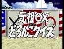 【アメリカ横断ウルトラクイズ】◆30代 はじめての渡米◆part5