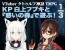 【無料視聴可】VTuber『クトゥルフ神話TRPG』KP白上フブキと『惑いの森』で遊ぶ!【その1】