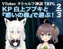 VTuber『クトゥルフ神話TRPG』KP白上フブキと『惑いの森』で遊ぶ!【その2】