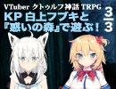 VTuber『クトゥルフ神話TRPG』KP白上フブキと『惑いの森』で遊ぶ!【その3】