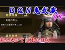 DQN鬼武蔵-TS-(信長の野望・大志)#11老いては子に従え