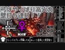ゆっくり実況【MHW】弓#1【歴戦バゼルギウス】捕獲 2分43秒 Bow