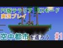 【PC版テラリア】空中都市を造ろう#1【実況プレイ】