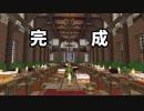 【Minecraft】ゆっくり街を広げていくよ part41-2