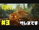 【ゆっくり実況】LOST見てたら森に墜落した Part3【The Forest】
