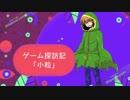 【実況】ゲーム探訪記「小粒」 part5