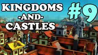 【ゆっくり実況】中世欧風城塞都市国家を作ろう! #9【Kingdoms and Castles】