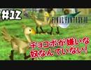 #12【nomoのファイナルファンタジー7】実況プレイ