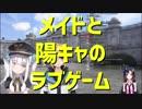 【卯月コウ×神楽めあイメージソング】「メイドと陽キャのラブゲーム」(綾前叶音ver.)